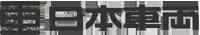 日本車輛製造ロゴ